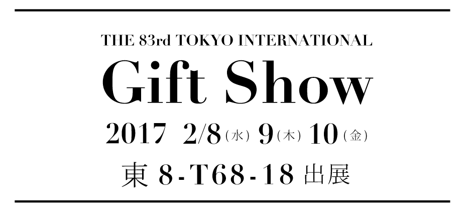 GIHTSHOW 2017 SPRING